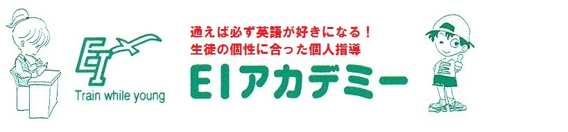 EI アカデミー ~英語の受験対策、通訳案内士専門スクール~
